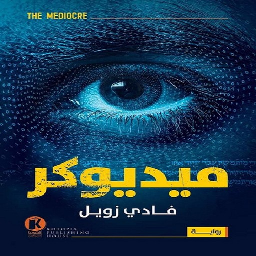 The Mediocre - ميديوكر, Fady Zoweil - فادي زويل