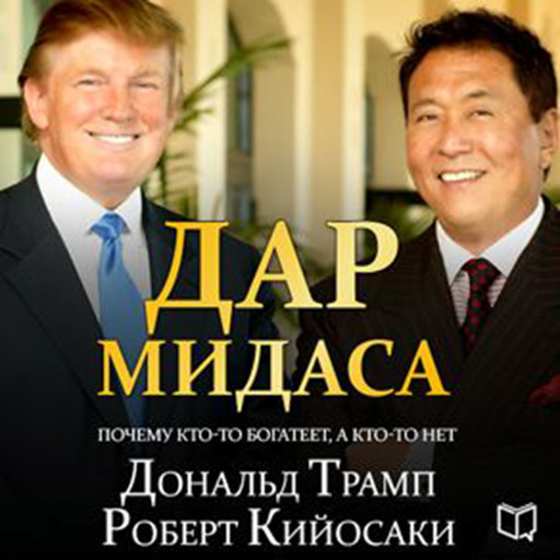 Midas Touch: Why Some Entrepreneurs Get Rich-And Why Most Don't [Russian Edition], Роберт Кийосаки, Дональд Трамп