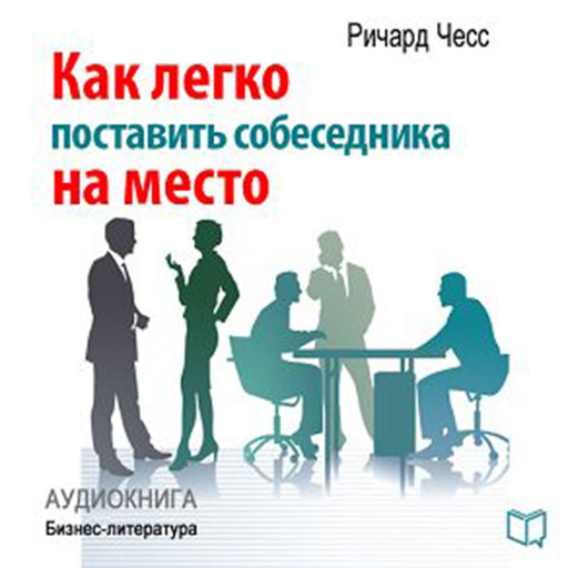 Winner in Talking: How to Put Your Conversation Partner In Place [Russian Edition], Richard Chess