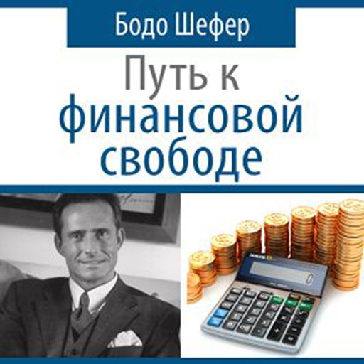 The Road To Financial Freedom - Earn Your First Million in Seven Years: What Rich People Do and Poor People Do Not to Become Rich [Russian Edition], Bodo Schaefer