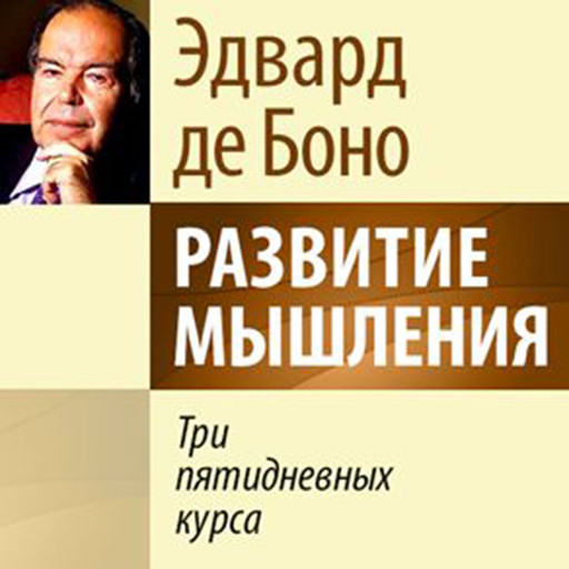The 5-Day Course in Thinking [Russian Edition], Эдвард де Боно