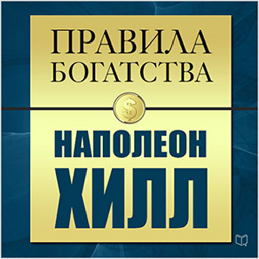 The Rules of Wealth: Napoleon Hill [Russian Edition], John Grasham