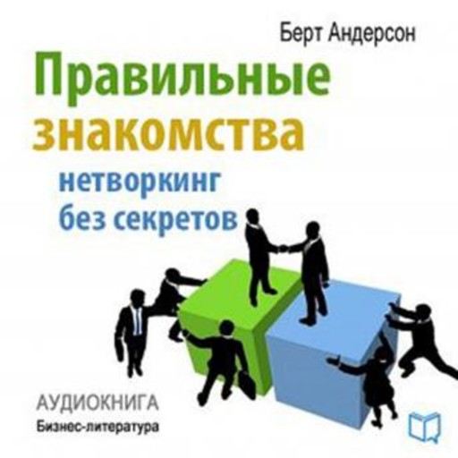 Right acquaintances [Russian Edition]: Networking without Secrets, Bert Anderson