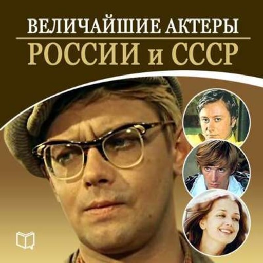 The Greatest Actors of Russia [Russian Edition], Andrej Makarov