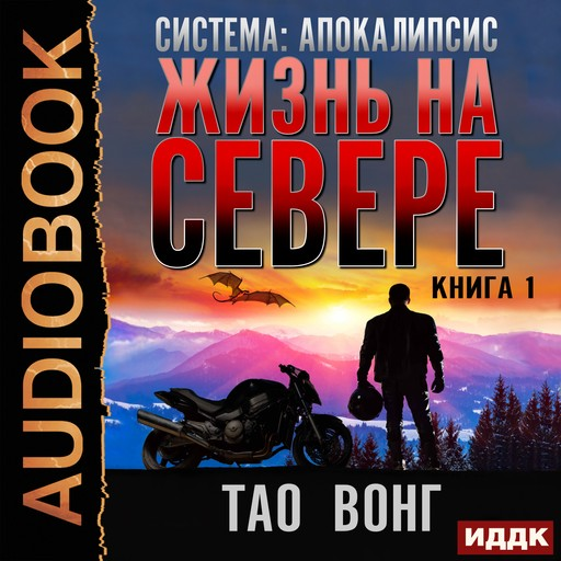 "Система: Апокалипсис. Книга 1. Жизнь на севере (Life in the North)"", Тао Вонг"