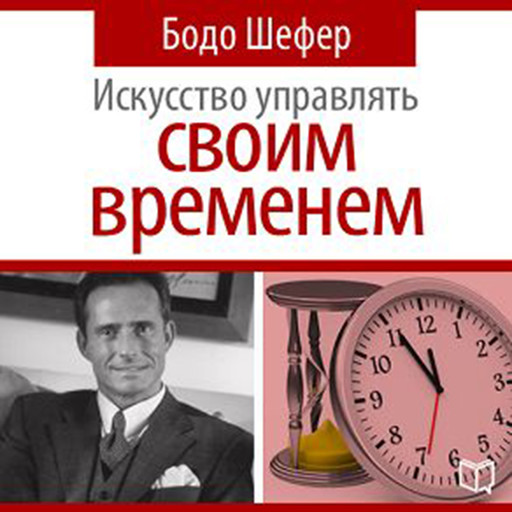 The Art of Time Management [Russian Edition], Бодо Шефер
