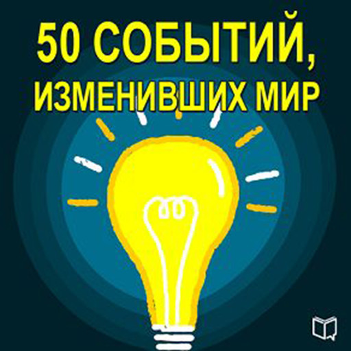 50 Events That Changed the World [Russian Edition], Kelly Cooper