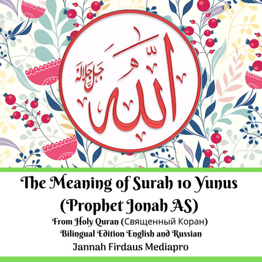The Meaning of Surah 10 Yunus (Prophet Jonah AS) From Holy Quran (Священный Коран) Bilingual Edition English and Russian, Jannah Firdaus Mediapro