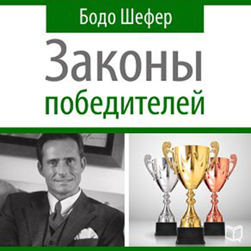 The Winners Laws - 30 Absolutely Unbreakable Habits of Success: Everyday Step-by-Step Guide to Rich and Happy Life [Russian Edition], Бодо Шефер