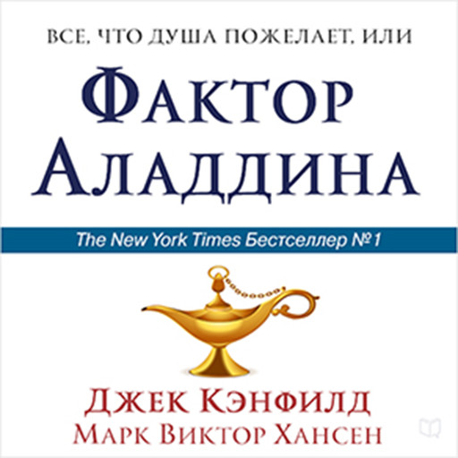 The Aladdin Factor [Russian Edition]: How to Ask for and Get What You Want in Every Area of Your Life, Джек Кэнфилд, Марк Виктор Хансен