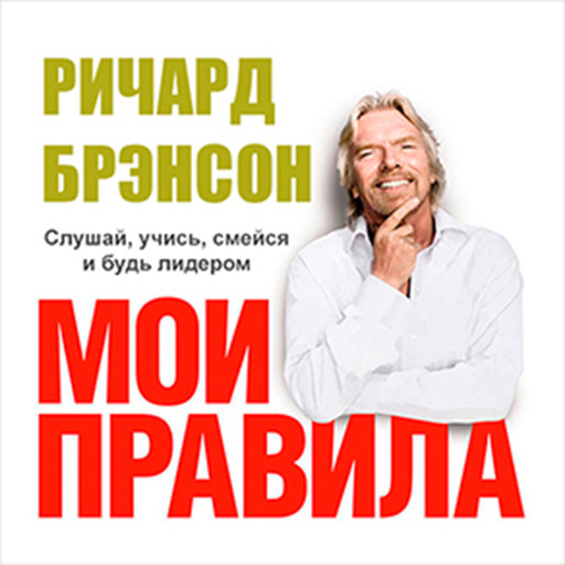 The Virgin Way: How to Listen, Learn, Laugh and Lead [Russian Edition], Ричард Брэнсон