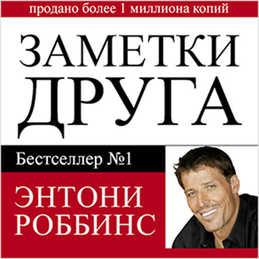 Notes from a Friend: A Quick and Simple Guide to Taking Charge of Your Life, Anthony Robbins