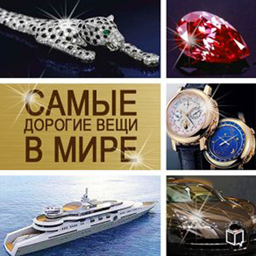 The Most Expensive Things in the World [Russian Edition], Kerry Duncan