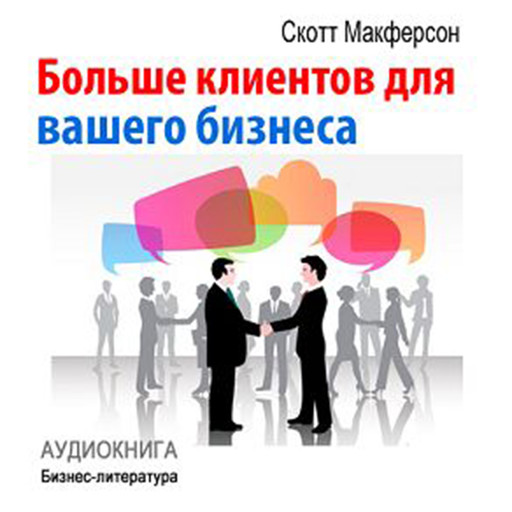 More Customers for Your Business [Russian Edition], Scott McPherson