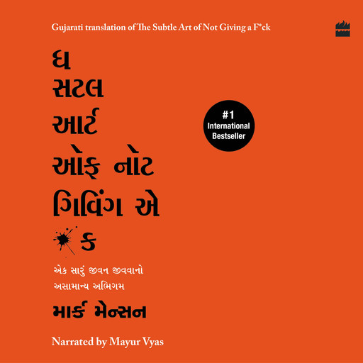 The Subtle Art Of Not Giving A F*ck (Gujarati), Mark Manson