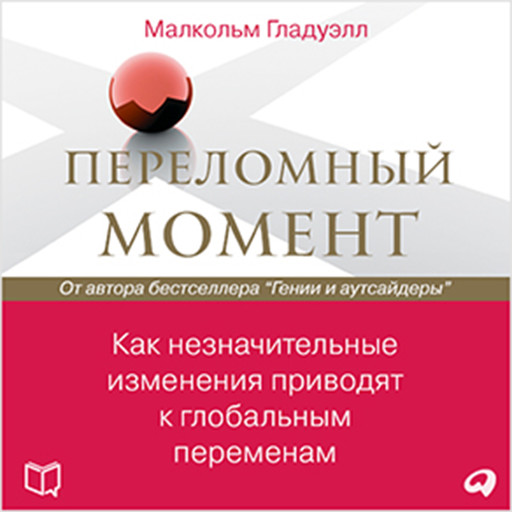 The Tipping Point: How Little Things Can Make a Big Difference [Russian Edition], Малкольм Гладуэлл