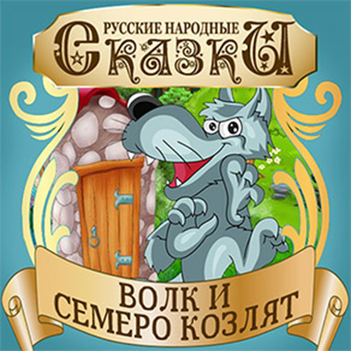 The Wolf and the Seven Little Kids [Russian Edition], Folktale