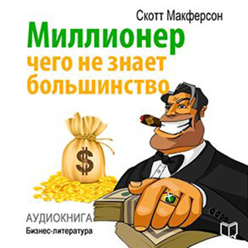 Who Are Millionaires? All About Secrets of Richest People [Russian Edition], Skott Makferson