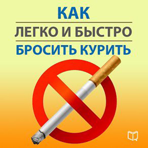 How Quickly and Easily quit Smoking [Russian Edition], Karl Lanc