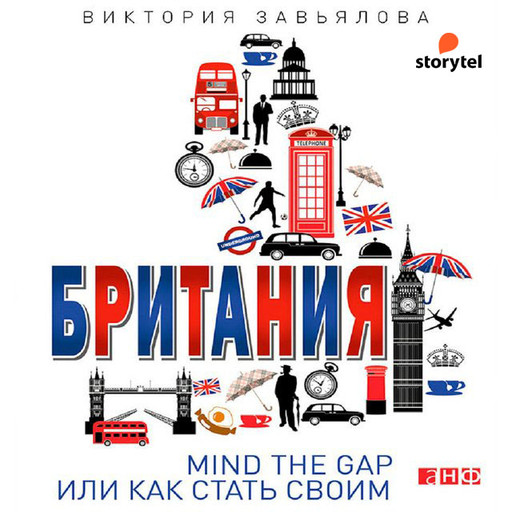 Британия. MIND THE GAP, или как стать своим, Виктория Завьялова