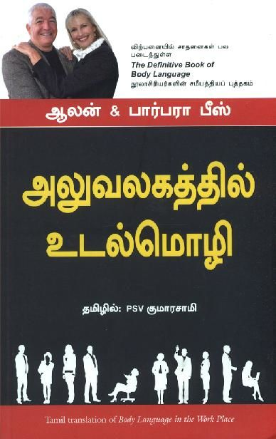 Body Language in the Work Place (Tamil), Allan Pease, Barbara Pease