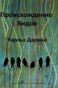 On the Origin of Species (Russian edition), Чарлз Дарвин