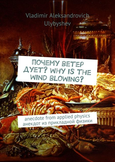 Почему ветер дует? Why is the wind blowing?. Anecdote from applied physics. Анекдот из прикладной физики, Vladimir Aleksandrovich Ulybyshev