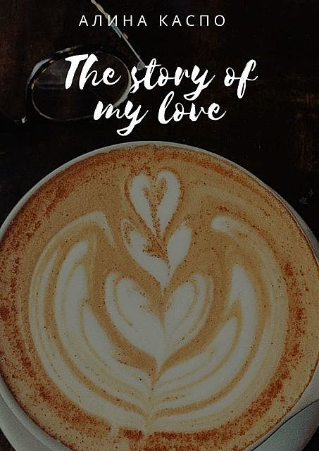 The story of my love, Алина Каспо