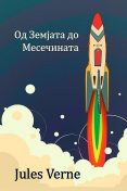 From the Earth to the Moon, Macedonian edition, Jules Verne