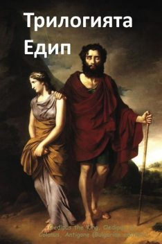 The Oedipus Trilogy, Bulgarian edition, Sophocles