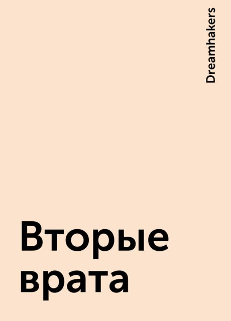 Вторые врата, Dreamhakers