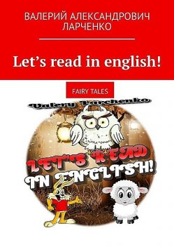 Let's read in english!. Fairy tales, Валерий Ларченко