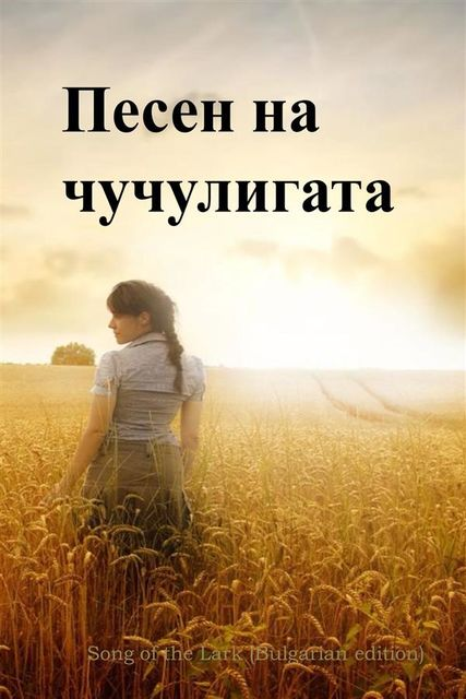 Song of the Lark, Bulgarian edition, Willa Cather