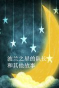 The Captain of the Pole-Star and Other Stories, Chinese edition, 阿瑟·伊格納修斯·柯南·道爾爵士