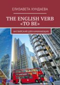 "The English verb ""to be"", Е.О. Хундаева"