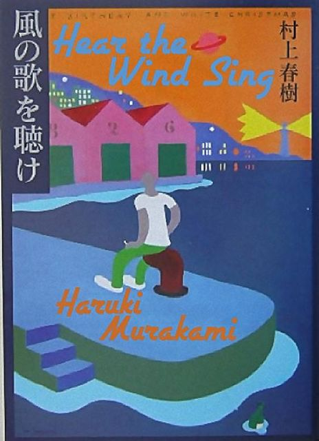 Hear the Wind Sing (Trilogy of the Rat 1), Haruki Murakami