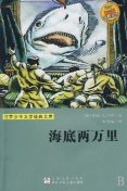 Twenty Thousand Leagues Under the Sea, 儒勒·加布里埃尔·凡尔纳