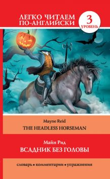 Всадник без головы / The Headless Horseman, Томас Майн Рид, И.С.Маевская