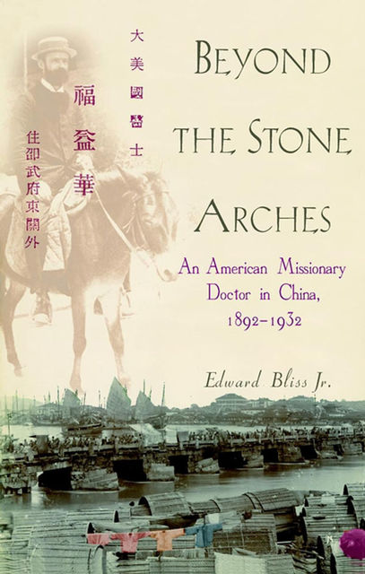 Beyond the Stone Arches, J.R., Edward Bliss