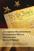 Declaration of Independence, Constitution, and Bill of Rights, Russian edition, Thomas Jefferson