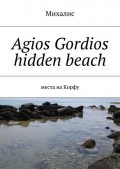 Agios Gordios hidden beach, Михалис