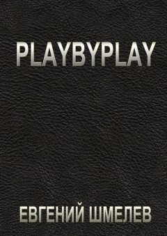 Playbyplay, Евгений Шмелев