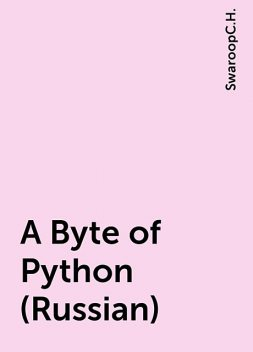 A Byte of Python (Russian), SwaroopC.H.