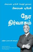 Time Management (Tamil Edition), Brian Tracy