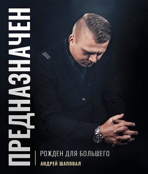 Predestined (Russian Edition), Andrey Shapoval