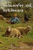 Far from the Madding Crowd, Bulgarian edition, Thomas Hardy