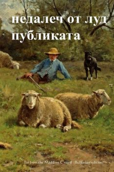 Far from the Madding Crowd, Bulgarian edition, Томас Харди