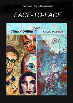 Face-to-face, Галина Тер-Микаэлян