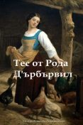 Tess of the d'Urbervilles, Bulgarian edition, Thomas Hardy
