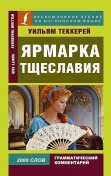 Ярмарка тщеславия / Vanity Fair (адаптация), William Makepeace Thackeray